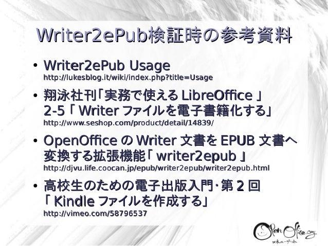 Writer2ePub検証時の参考資料 ●  Writer2ePub Usage  http://lukesblog.it/wiki/index.php?title=Usage ●  翔泳社刊「実務で使える LibreOffice 」 2-5 ...