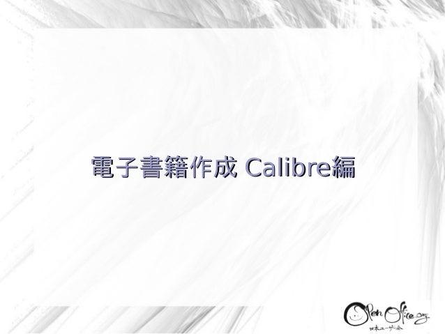電子書籍作成 Calibre編