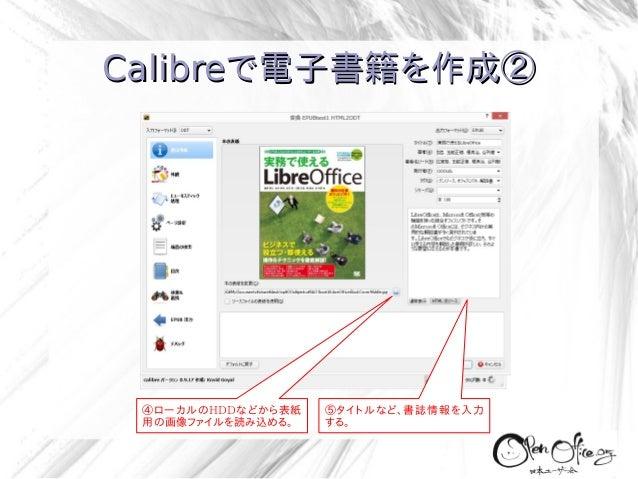 Calibreで電子書籍を作成②  ④ローカルのHDDなどから表紙 用の画像ファイルを読み込める。  ⑤タイトルなど、書誌情報を入力 する。