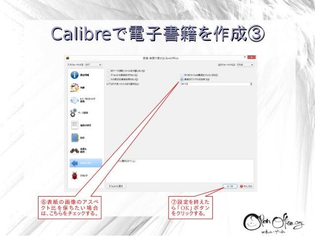 Calibreで電子書籍を作成③  ⑥表紙の画像のアスペ クト比を保ちたい場合 は、こちらをチェックする。  ⑦設定を終えた ら 「 OK 」 ボ タ ン をクリックする。