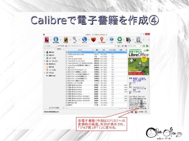Calibreで電子書籍を作成④  ⑧電子書籍(今回はEPUB)への 変換時の画面。矢印が表示され、 「ジョブ数」が「1」に変わる。