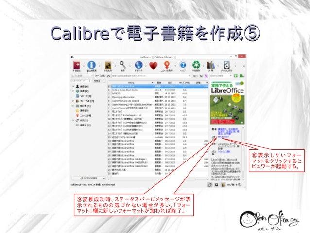Calibreで電子書籍を作成⑤  ⑩表示したいフォー マットをクリックすると ビュワーが起動する。  ⑨変換成功時、ステータスバーにメッセージが表 示されるものの気づかない場合が多い。「フォー マット」欄に新しいフォーマットが加われば終了。