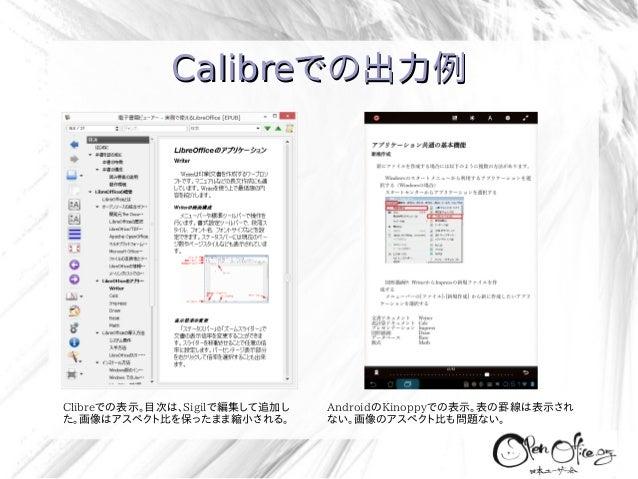 Calibreでの出力例  Clibreでの表示。目次は、Sigilで編集して追加し た。画像はアスペクト比を保ったまま縮小される。  AndroidのKinoppyでの表示。表の罫線は表示され ない。画像のアスペクト比も問題ない。