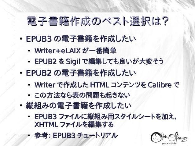 電子書籍作成のベスト選択は? ●  EPUB3 の電子書籍を作成したい ● ●  ●  Writer+eLAIX が一番簡単 EPUB2 を Sigil で編集しても良いが大変そう  EPUB2 の電子書籍を作成したい ● ●  ●  Writ...