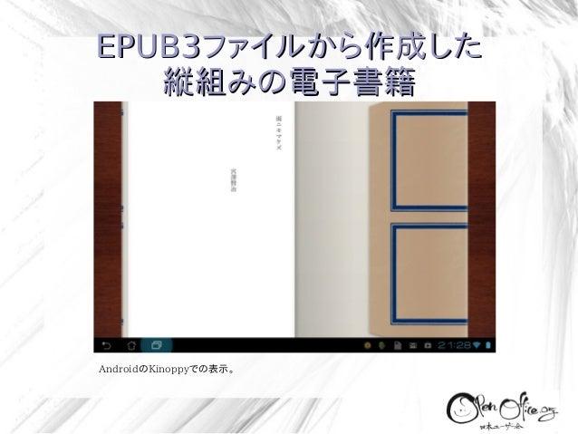 EPUB3ファイルから作成した 縦組みの電子書籍  AndroidのKinoppyでの表示。