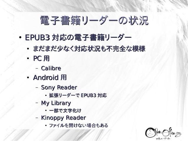 電子書籍リーダーの状況 ●  EPUB3 対応の電子書籍リーダー ● ●  まだまだ少なく対応状況も不完全な模様 PC 用 –  ●  Calibre  Android 用 –  Sony Reader ●  –  My Library ●  ...