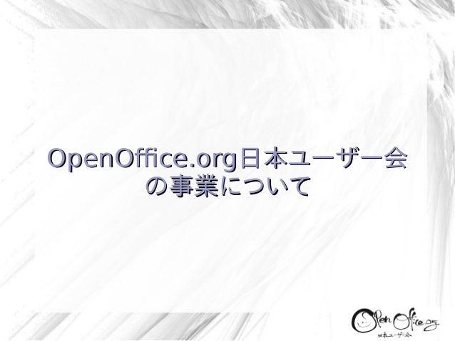 OpenOffice.org日本ユーザー会 の事業について