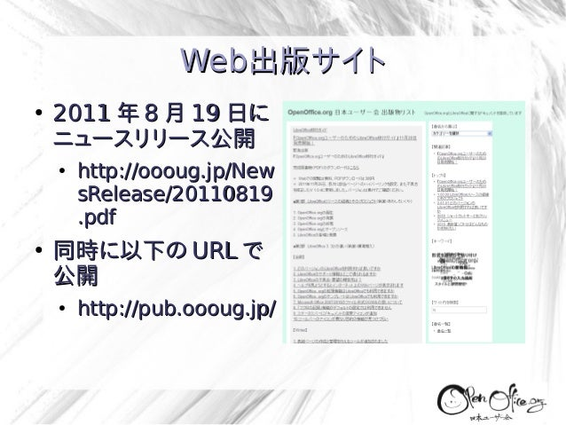 Web出版サイト ●  2011 年 8 月 19 日に ニュースリリース公開 ●  ●  http://oooug.jp/New sRelease/20110819 .pdf  同時に以下の URL で 公開 ●  http://pub.oo...