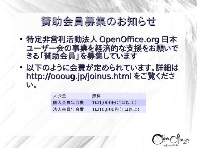賛助会員募集のお知らせ ●  ●  特定非営利活動法人 OpenOffice.org 日本 ユーザー会の事業を経済的な支援をお願いで きる「賛助会員」を募集しています 以下のように会費が定められています。詳細は http://oooug.jp/...