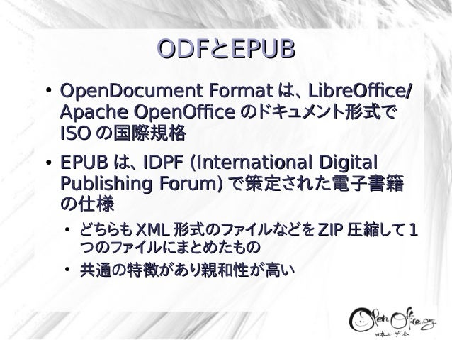 ODFとEPUB ●  ●  OpenDocument Format は、 LibreOffice/ Apache OpenOffice のドキュメント形式で ISO の国際規格 EPUB は、 IDPF (International Digi...