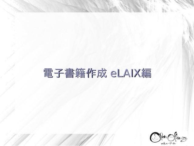電子書籍作成 eLAIX編
