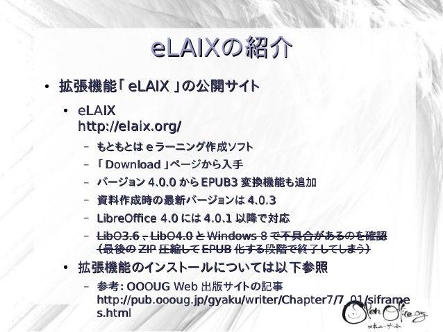 eLAIXの紹介 ●  拡張機能「 eLAIX 」の公開サイト ●  eLAIX http://elaix.org/ – –  「 Download 」ページから入手  –  バージョン 4.0.0 から EPUB3 変換機能も追加  –  資...