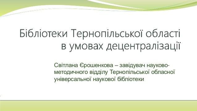 Світлана Єрошенкова – завідувач науково- методичного відділу Тернопільської обласної універсальної наукової бібліотеки