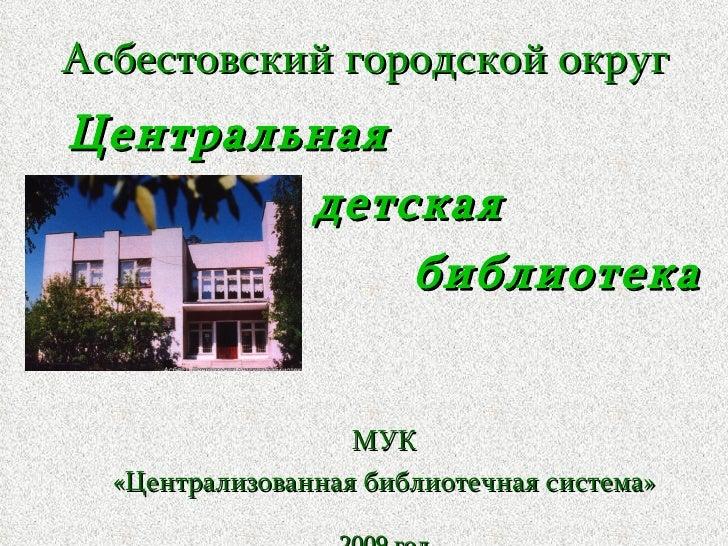 Асбестовский городской округ <ul><li>Центральная  </li></ul><ul><li>детская  </li></ul><ul><li>библиотека </li></ul><ul><l...