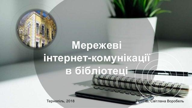 Мережеві інтернет-комунікації в бібліотеці Тернопіль, 2018 ТОУНБ, Світлана Воробель