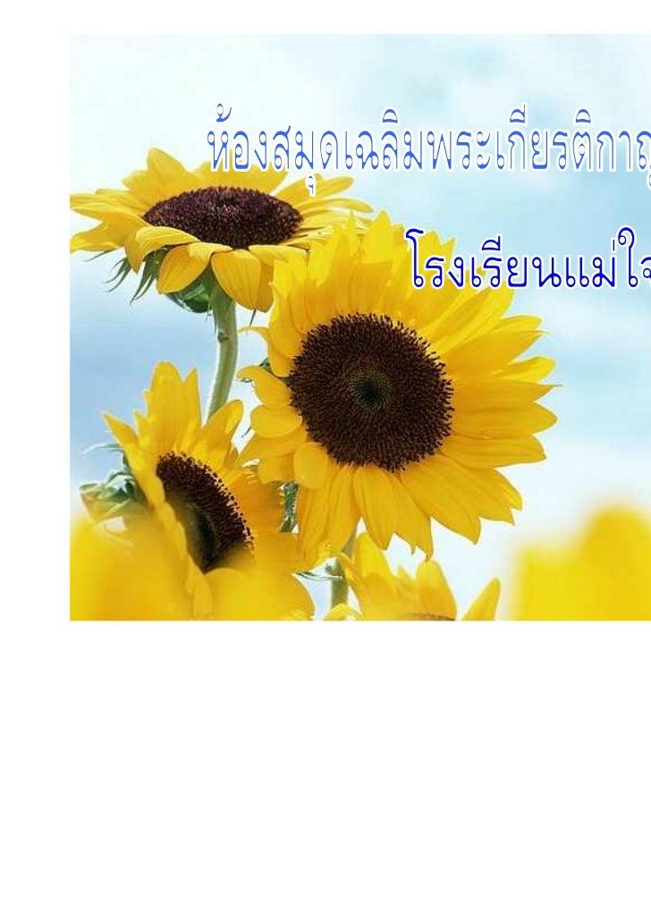 """ก          ! """"# !$ก   ก 2551# ก    ()* +,ก ก (         1"""