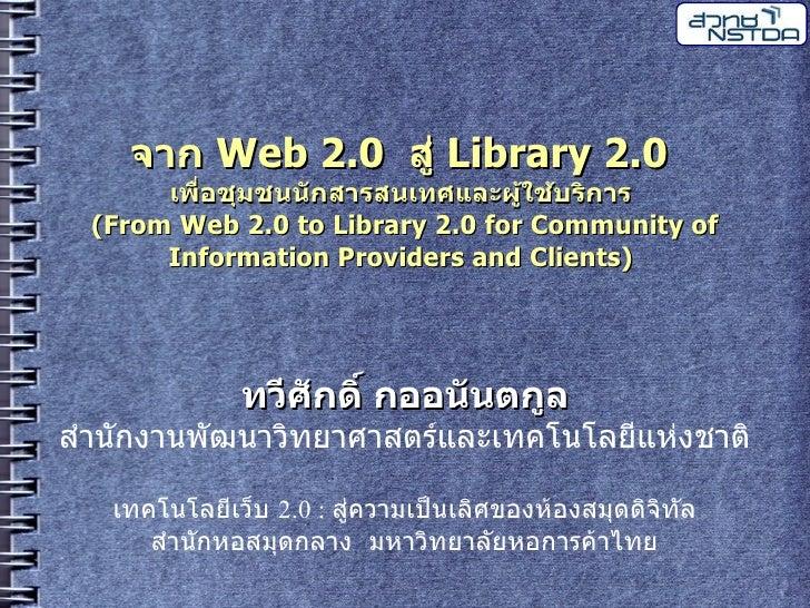 จาก Web 2.0 ส Library 2.0       เพอชมชนนกสารสนเทศและผ%ใช%บร(การ  (From Web 2.0 to Library 2.0 for Community of       Infor...
