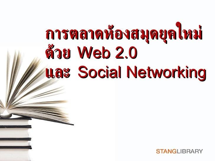 การตลาดห้องสมุดยุคใหม่ ด้วย  Web 2.0  และ  Social Networking