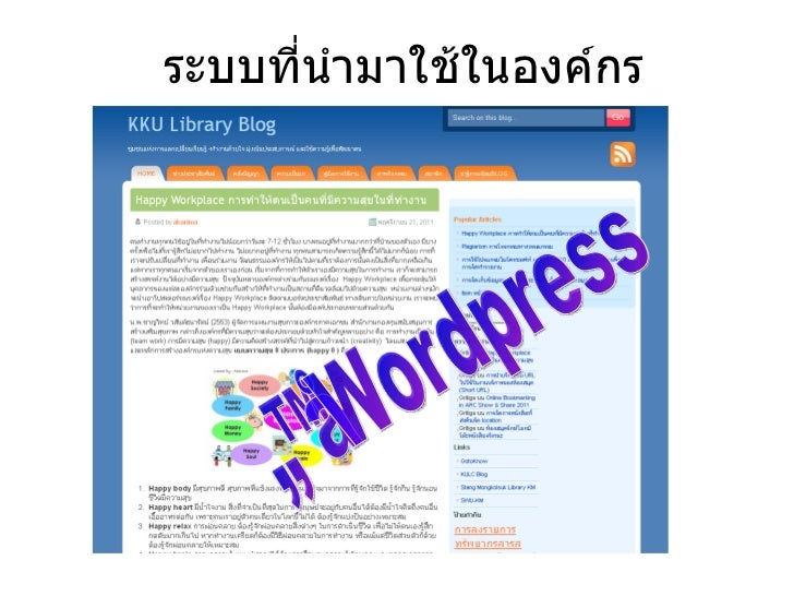 ระบบที่นำมาใช้ในองค์กร ใช้ Wordpress
