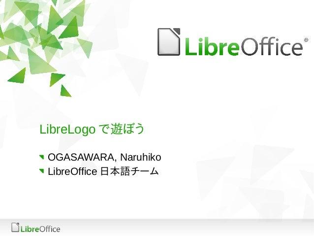 LibreLogo で遊ぼう OGASAWARA, Naruhiko LibreOffice 日本語チーム
