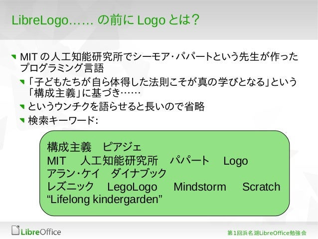 LibreLogo…… の前に Logo とは? MIT の人工知能研究所でシーモア・パパートという先生が作った プログラミング言語  「子どもたちが自ら体得した法則こそが真の学びとなる」という  「構成主義」に基づき……  というウンチクを語...