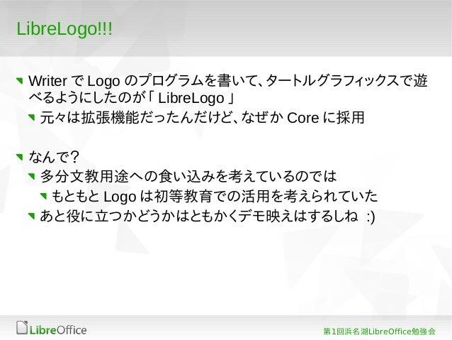 LibreLogo!!! Writer で Logo のプログラムを書いて、タートルグラフィックスで遊 べるようにしたのが「 LibreLogo 」  元々は拡張機能だったんだけど、なぜか Core に採用 なんで?  多分文教用途への食い込み...