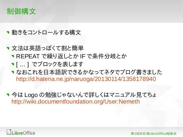 制御構文動きをコントロールする構文文法は英語っぽくて割と簡単 REPEAT で繰り返しとか IF で条件分岐とか [ … ] でブロックを表します なおこれを日本語訳できるかなってネタでブログ書きました http://d.hatena.ne.j...
