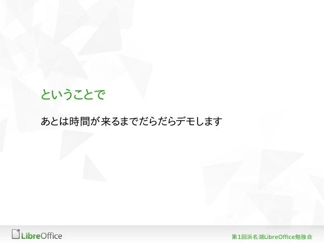 ということであとは時間が来るまでだらだらデモします                      第1回浜名湖LibreOffice勉強会