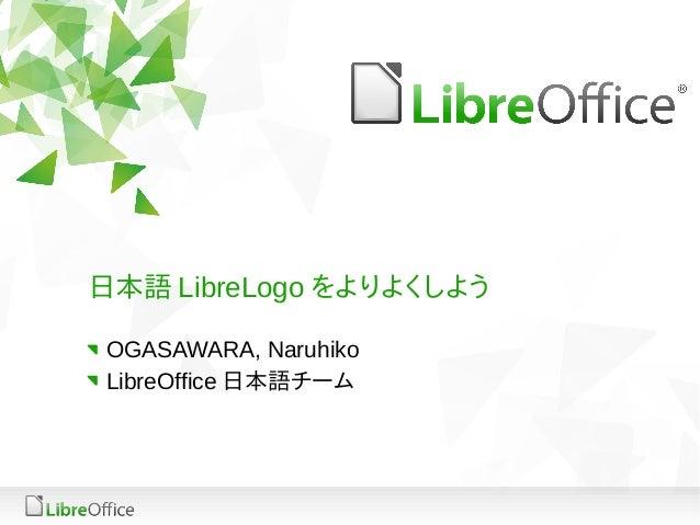日本語 LibreLogo をよりよくしようOGASAWARA, NaruhikoLibreOffice 日本語チーム