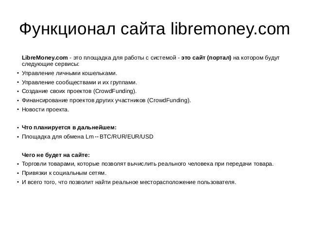 Функционал сайта libremoney.com LibreMoney.com - это площадка для работы с системой - это сайт (портал) на котором будут с...
