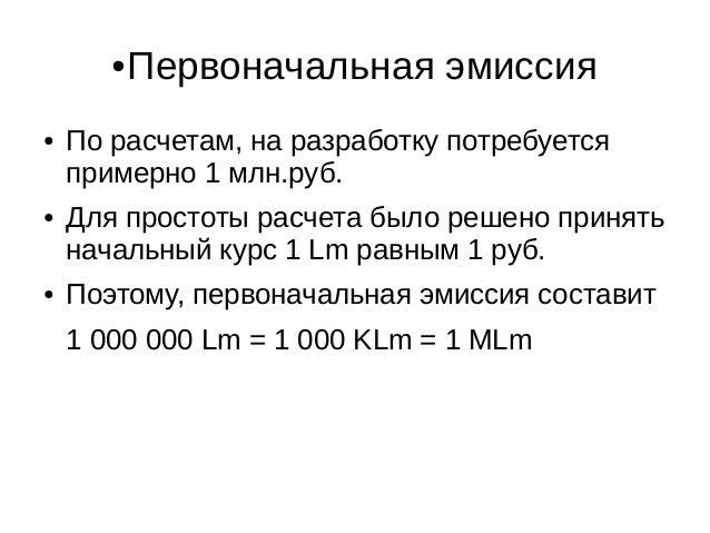 ●Первоначальная эмиссия ● По расчетам, на разработку потребуется примерно 1 млн.руб. ● Для простоты расчета было решено пр...
