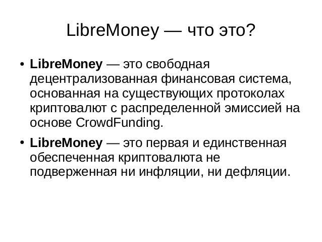 LibreMoney — что это? ● LibreMoney — это свободная децентрализованная финансовая система, основанная на существующих прото...