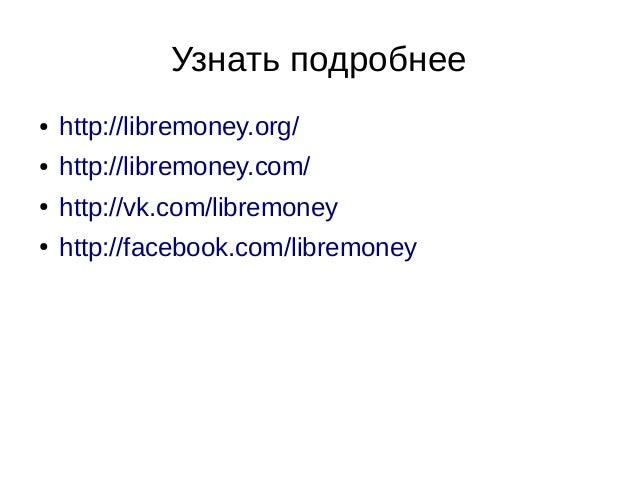 Узнать подробнее ● http://libremoney.org/ ● http://libremoney.com/ ● http://vk.com/libremoney ● http://facebook.com/librem...