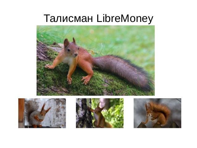 Талисман LibreMoney