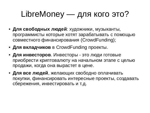 LibreMoney — для кого это? ● Для свободных людей: художники, музыканты, программисты которые хотят зарабатывать с помощью ...