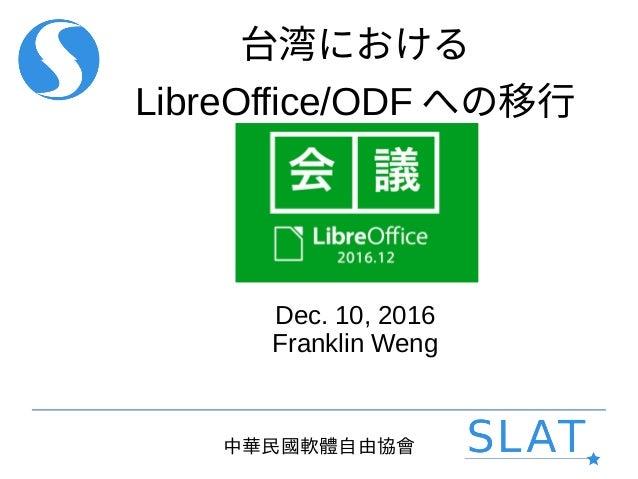 中華民國軟體自由協會 台湾における LibreOffice/ODF への移行 Dec. 10, 2016 Franklin Weng