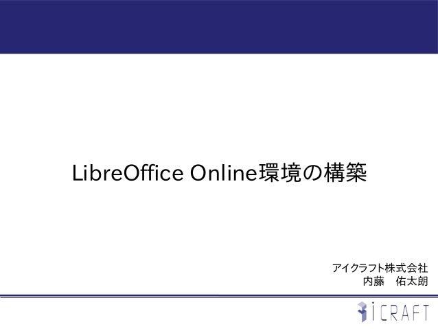 LibreOffice Online環境の構築 アイクラフト株式会社 内藤 佑太朗