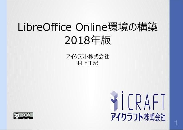 LibreOffice Online環境の構築の構築構築 2018年版 アイクラフト株式会社株式会社 村上正記 1
