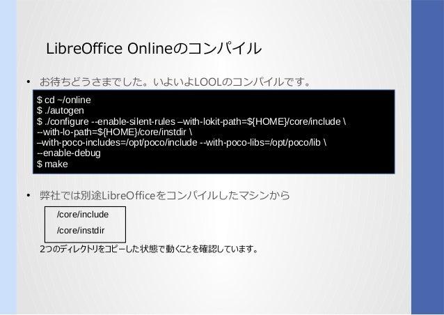 LibreOffice Onlineのコンパイルコンパイル ● お話ししますが、待ちどうさまでした。いよいよちどうタイトさまでした。いよいよLOOLのコンパイルコンパイルです。 ● 弊社では別途LibreOfficeをサービス化するコンパイルし...