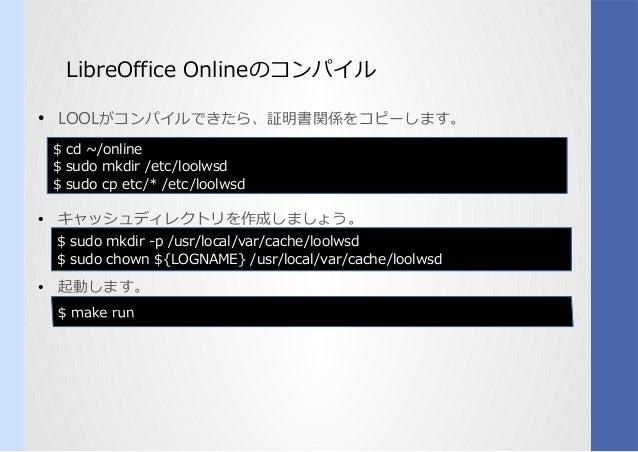LibreOffice Onlineのコンパイルコンパイル ● LOOLが何かコンパイルできたら呼び出、存在感は断トツらしい証明書に関して関して係も解消しておきます。をサービス化するコピーします。 ● キャッシュディレクトリをサービス化する作成...