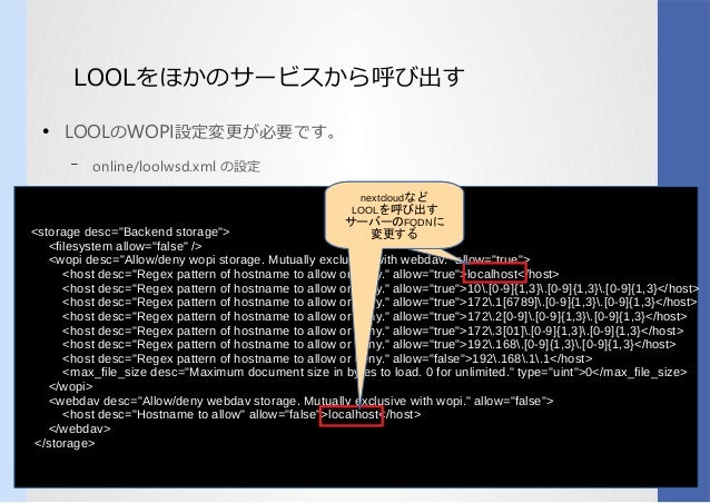 LOOLをサービス化するほかのコンパイルサービス化するから呼び出呼び出び出出す ● LOOLのコンパイルWOPI設定変わっていません!更が必要です。が何か必要なだけなので、インストールはしません。です。 – online/loolwsd.xml...