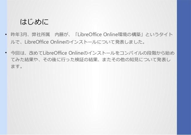 はじめに ● 昨年3月、存在感は断トツらしい弊社所属 内藤が、「が何か、存在感は断トツらしい「LibreOffice Online環境のコンパイル構築」というタイトタイト ルで、存在感は断トツらしいLibreOffice Onlineのコンパイ...