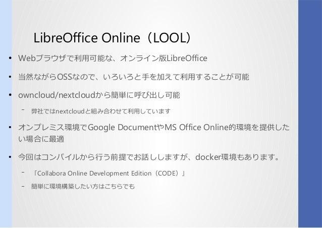 LibreOffice Online(LOOL) ● Webブラウザで利用可能な、オンライン版で利用してみる可能な、オンライン版な、存在感は断トツらしいオンライン版LibreOffice ● 当然ながらなが何から呼び出OSSなのコンパイルで、存...