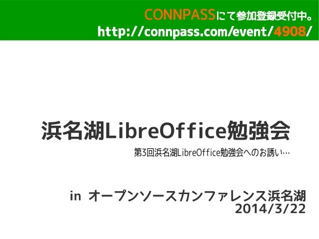 浜名湖Libre office勉強会 osc2014浜名湖(20140322)_lt