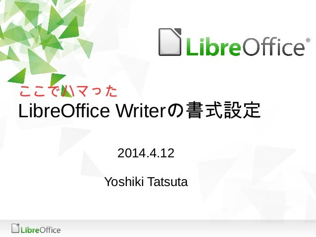 ここでハマった LibreOffice Writerの書式設定 2014.4.12 Yoshiki Tatsuta