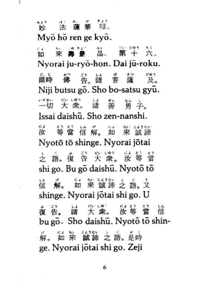 GONGYO Lyrics with Silent Prayers