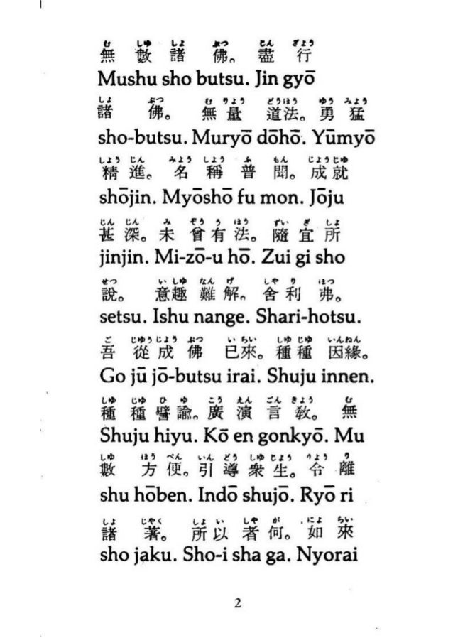 Gongyo PDFs / eBooks