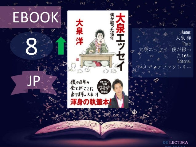 EBOOK                    Autor: 8                 大泉 洋                    Título:        大泉エッセイ ~僕が綴っ                 た16年...