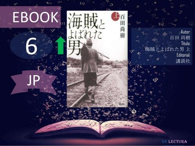 EBOOK                 Autor: 6             百田 尚樹                 Título:        海賊とよばれた男 上              Editorial:        ...