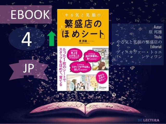 EBOOK                   Autor: 4                原 邦雄                   Título:        やる気と笑顔の繁盛店の                Editorial...
